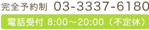 03-3337-6180